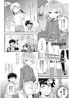 ボーイッシュフレンド(仮)