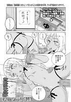 ひみつのおフロ(単話)