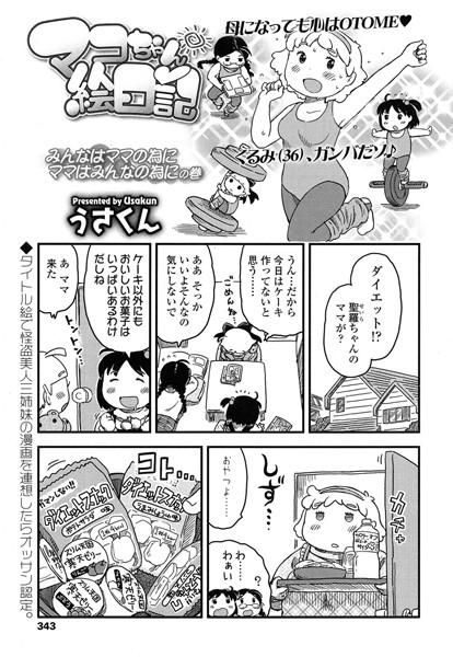 マコちゃん絵日記(87)