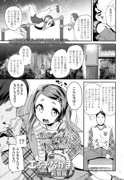 「エッチなかま」(前島龍)