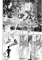 露隠葉月(単話)
