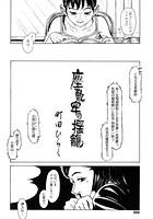 座敷牢の揺籠(単話)