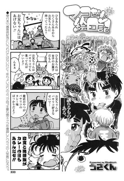 マコちゃん絵日記(115)