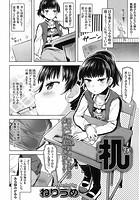 机(単話)