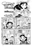 マコちゃん絵日記(42)