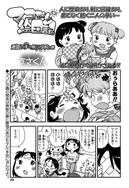 マコちゃん絵日記(43)