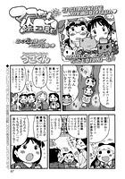 マコちゃん絵日記(57)