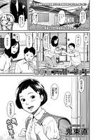 ひめinディストーション(単話)