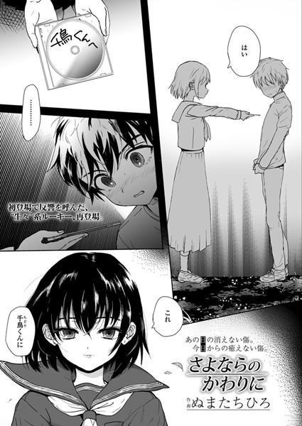 さよならのかわりに(単話)