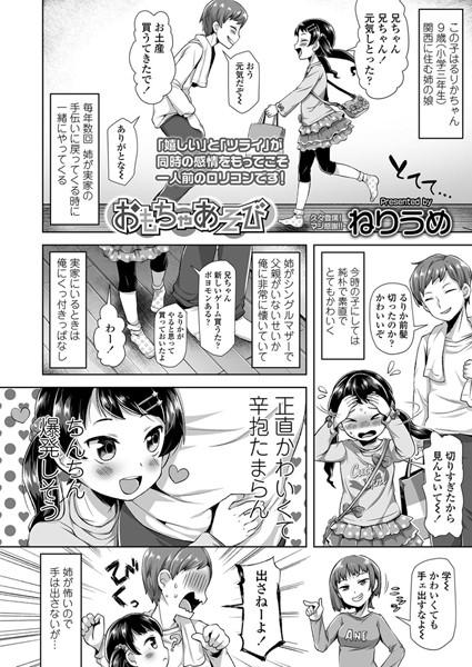【貧乳・微乳 エロ漫画】おもちゃあそび(単話)