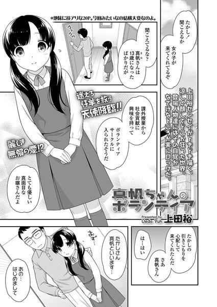【ミニ系 エロ漫画】真帆ちゃんのボランティア(単話)
