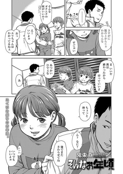 「そんなお年頃(単話)」(鬼束直)  同人誌