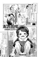 未満花嫁(単話)