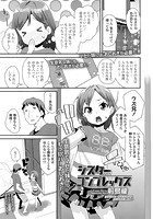 シスターコンプレックス(単話)
