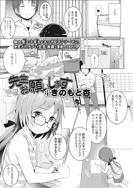 【エロ漫画】先生お願いします(単話)