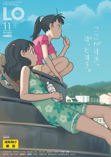 【小柄 エロ漫画】COMICLO2018年11月号