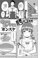 幸せのコッペパン(単話)