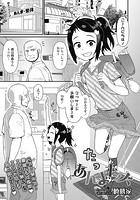 あんまキッズ(単話)