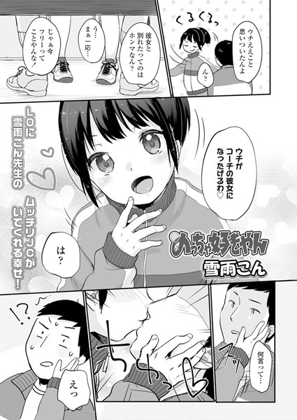 【小柄 エロ漫画】めっちゃ好きやん(単話)