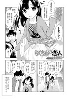 らくちんな恋人(単話)