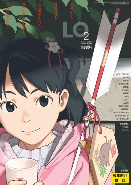【小柄 エロ漫画】COMICLO2019年2月号