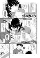 なまちゅう(単話)