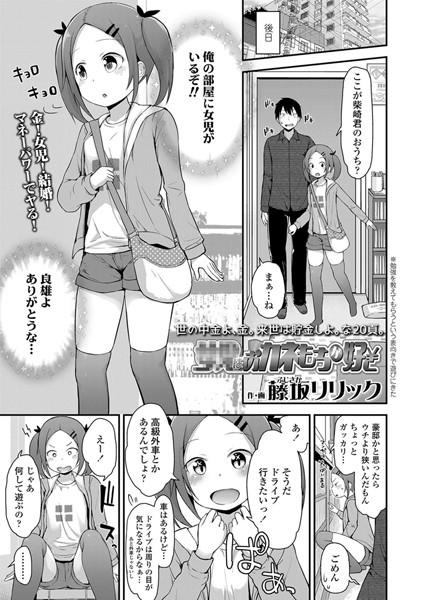 【小柄 エロ漫画】××はおカネもちが好き(単話)