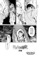 ほほえみ地童(単話)