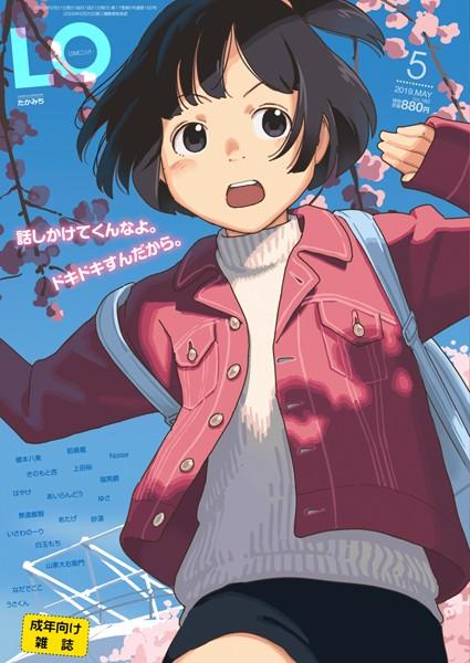 【恋愛 エロ漫画】COMICLO2019年5月号