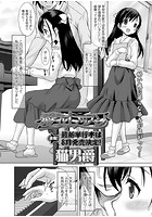 愛衣レッスン(単話)