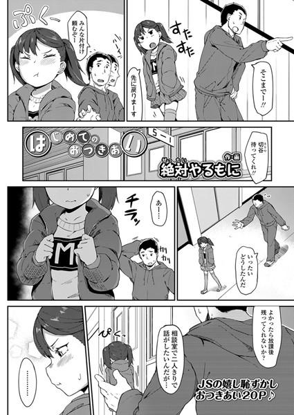 はじめてのおつきあい(単話)