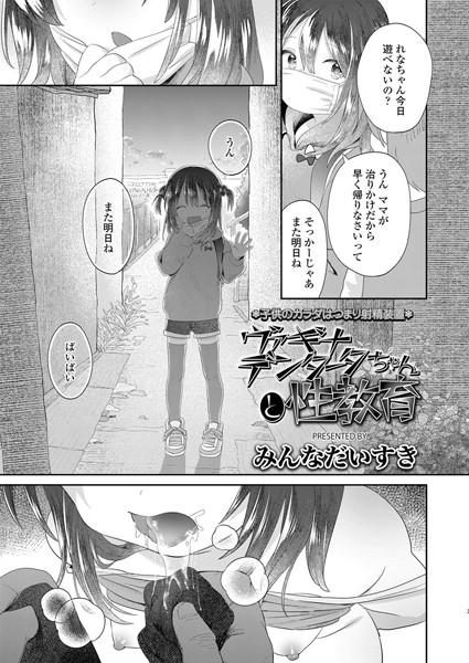 ヴァギナデンタータちゃんと性教育(単話)