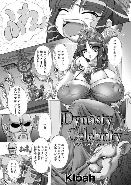 Dynasty Celebrity