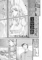 エルフ騎士マリカ 淫辱遊戯(3)