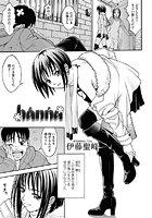 Hanna―ハナ―(単話)