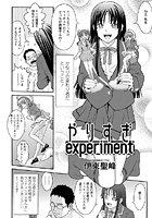 やりすぎexperiment(単話)