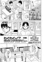 わくわくッ 僕のリア充デビュー -前編-