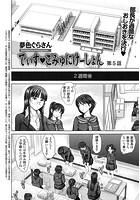 でぃす こみゅにけーしょん(単話)