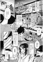 僕と女将さんの湯煙温泉記(単話)