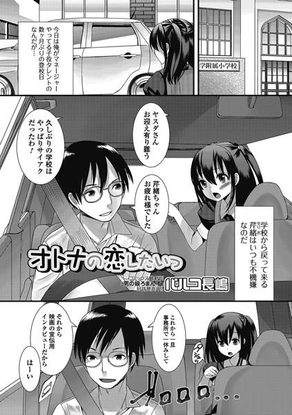 オトナの恋したいっ【単話】
