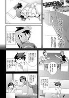 カスガノシマイ 長女編(単話)