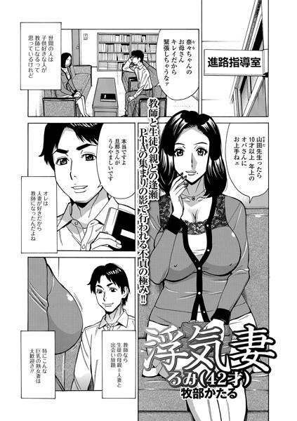 浮気妻 るみ(42才)(単話)