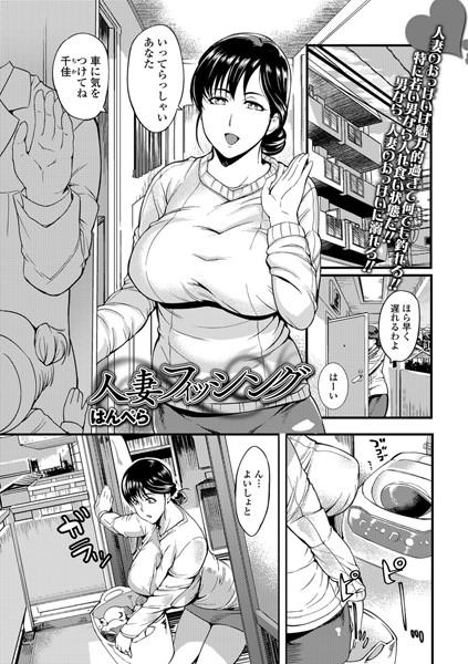 人妻フィッシング(単話)