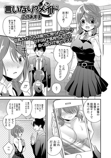 【美少女 エロ漫画】言いなり?メイド(単話)
