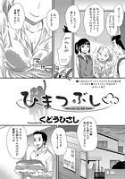 ひまつぶし(単話)