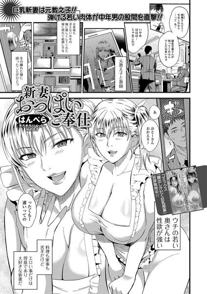 新妻おっぱいご奉仕(単話)