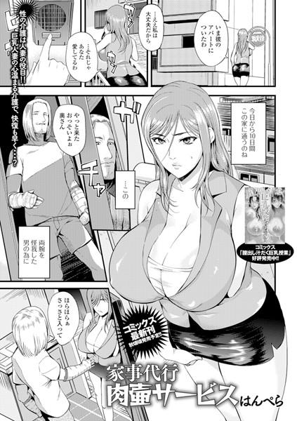 家事代行肉壺サービス(単話)