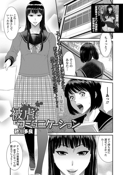 被虐コミュニケーション(単話)