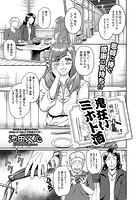 鬼狂いミホト酒(単話)