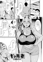 ギャル妻(単話)